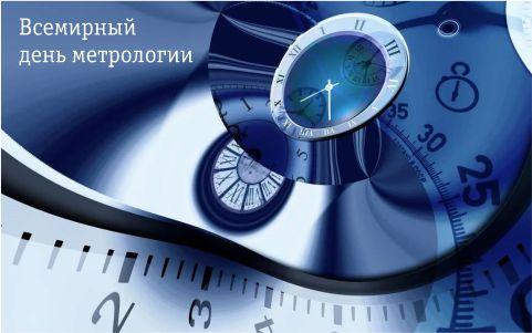 Всемирный день метролога